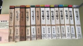 咬文嚼字合订本(平装)1996 1997 1998 1999 2000 2001,2002,2
