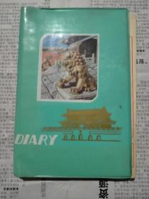 故宫笔记本