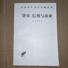 汉译世界学术名著丛书:货币、信用与商业