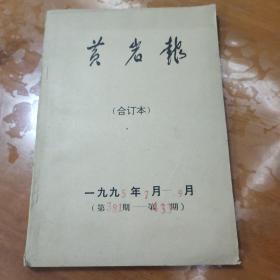 黄岩报合订本(1995年7月-9月)