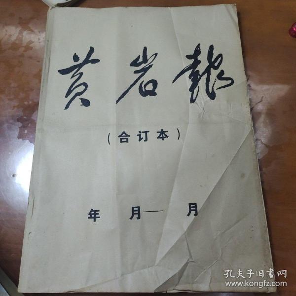 黄岩报合订本(2001年1月-3月)