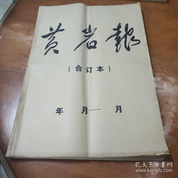 黄岩报合订本(2000年7月-9月)