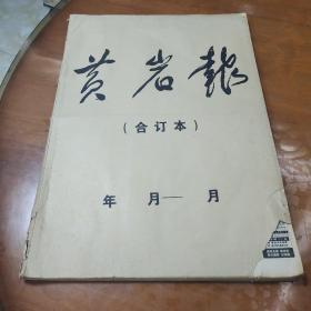 黄岩报合订本(2000年10月-12月)