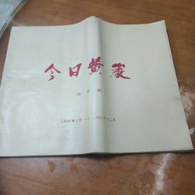 今日黄岩合订本(2006年8月-12月)