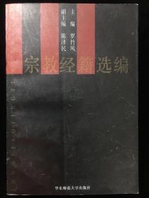 宗教经籍选编