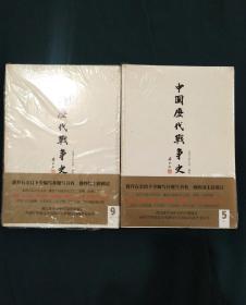 四册合售 中国历代战争史2、5、8、9 均带地图册