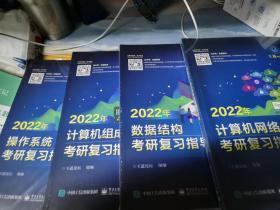 王道论坛-2022年数据结构考研复习指导