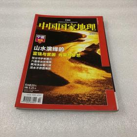 中国国家地理2010年2期(总第592期)宁夏专辑(下)