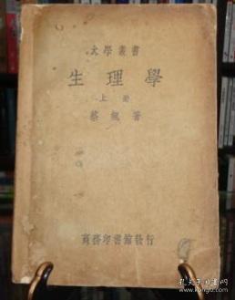 生理学(上册).1936增订本.内页完好