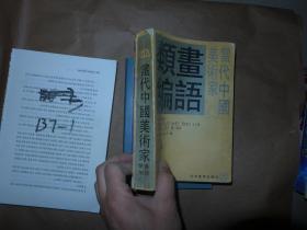 当代中国美术家——画语类编·