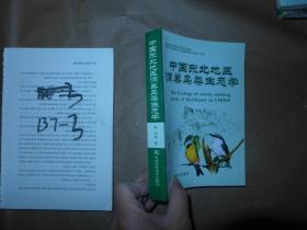中国东北地区洞巢鸟类生态学