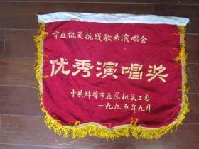 老奖旗:市直机关抗战歌曲演唱会优秀演唱奖(蚌埠市直机关工委授)