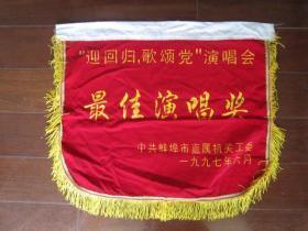 """老奖旗:""""迎回归,歌颂党""""演唱会最佳演唱奖(中共蚌埠市直机关工委)"""