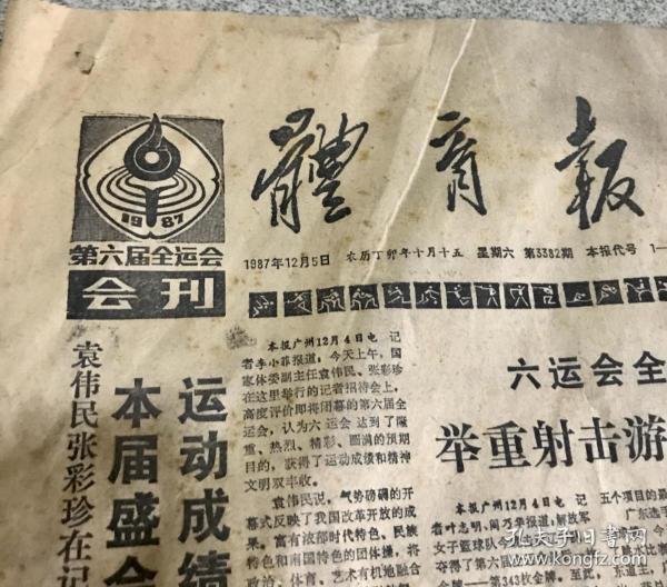 全运会旧报纸