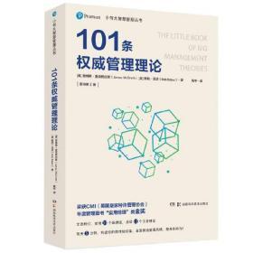 101条权威管理理论(原书第2版)/小书大智慧管理丛书