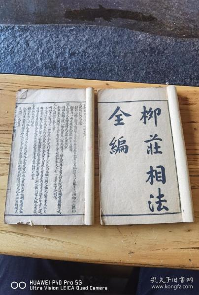 柳庄相法全编一套两本四卷齐