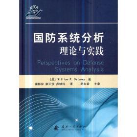 国防系统分析:理论与实践 廉振宇,廖天俊,卢慧玲 国防工业出版社9787118116762正版全新图书籍Book