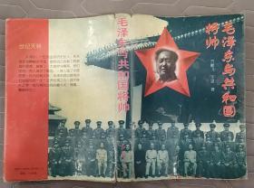 《毛泽东与共和国将帅》(多幅历史照片,记录了毛泽东与共和国元帅、将军的革命战斗故事)