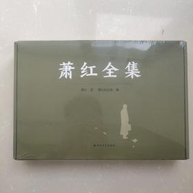 萧红全集(全5册)(函套精装版)