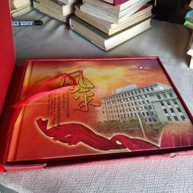 风采 北京外交人员服务局成立50周年 邮册 盒装(内有光盘)