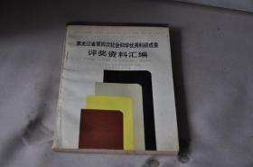 黑龙江省第四次社会科学优秀科研成果评奖资料汇编 1991