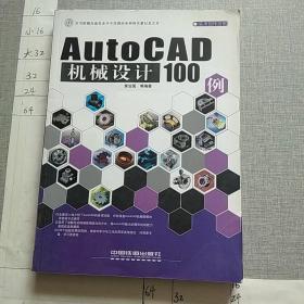 AutoCAD机械设计100例