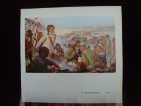 12开宣传画 《我们是光荣的兵团战士》 刘宇廉 绘