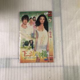 下一站幸福 DVD电视剧 安以轩 吴建豪