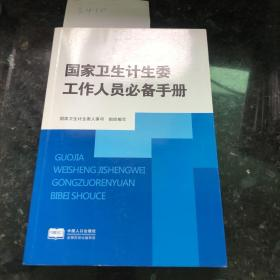 国家卫生计生委 工作人员必备手册。
