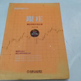 范江京股票投资实战金典 跟庄(高手提升版)
