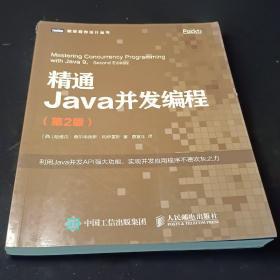 精通Java并发编程第2版