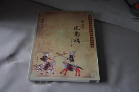 黑龙江皮影戏