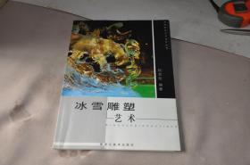 高等院校艺术设计丛书---冰雪雕塑艺术