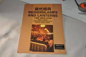 企业宣传画册---哈尔滨灯具工业公司