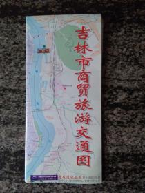 吉林市商贸旅游交通图(2001