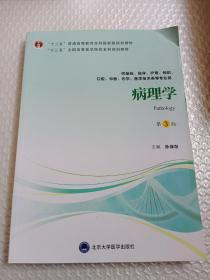 """病理学(第3版)/""""十三五""""全国高等医学院校本科规划教材"""