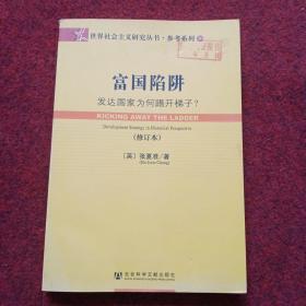 世界社会主义研究丛书·参考系列30·富国陷阱:发达国家为何踢开梯子?