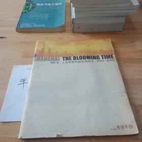 东方早报   160年:上海青春的秘密和成长(1843-2003)
