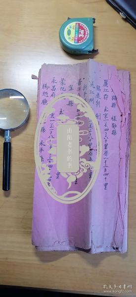 清朝时期府县离北京里程手抄本