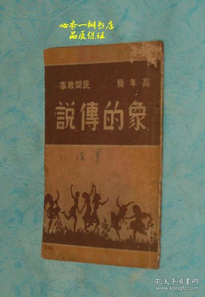 象的传说(民间故事/高年级)