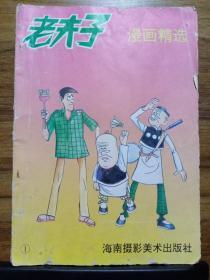 老夫子漫画精选 ·1·   (16开)