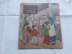老版儿童文学期刊:小朋友 半月刊 1954年5,斯大林同志活在我们心里,邱陵译写,多名家插图,有连环画