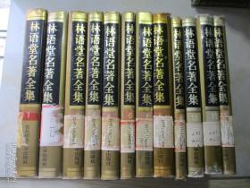 林语堂名著全集(精装 1-12卷)