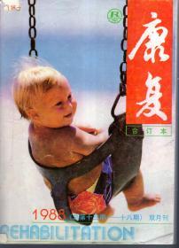 康复合订本.1988年(总第十三期——十八期)双月刊