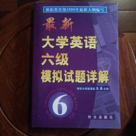 最新大学英语六级模拟试题详解