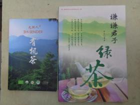 《 光照人有机茶》《谦谦君子 绿茶》【2册合售】