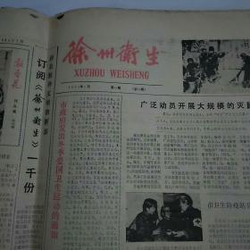 徐州卫生报1984年1985年合售  徐州报地方资料