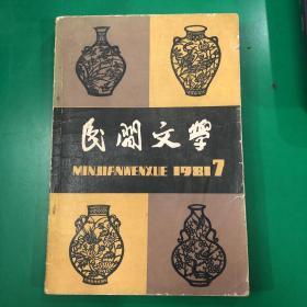 民间文学 1981.7