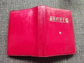 红宝书: 新医疗法汇编【有毛像,缺林题,有甘肃省卫生局赠阅印】【附90年代老收据一张】