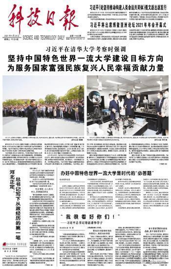 科技日报 2021年4月20日【原版生日报】